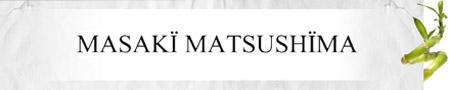 Парфюмерия Мат (Masaki Matsushima, Япония)